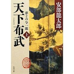 天下布武〈上〉―夢どの与一郎(角川文庫) [文庫]
