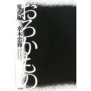 おろかもの 鬼畜編 [単行本]
