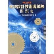 機械設計技術者試験問題集〈平成21年版〉 [単行本]