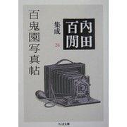 百鬼園写真帖―内田百[ケン]集成〈24〉(ちくま文庫) [文庫]