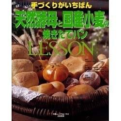 天然酵母と国産小麦の焼きたてパンLESSON-手づくりがいちばん(白夜ムック Vol. 153) [ムックその他]
