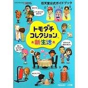 トモダチコレクション 新生活(任天堂公式ガイドブック) [単行本]