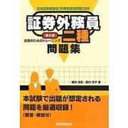 証券外務員二種合格のためのトレーニング 第6版 [単行本]