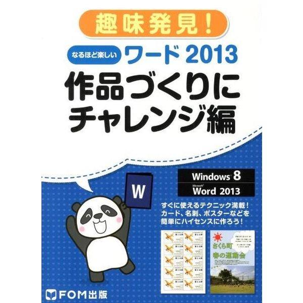趣味発見!なるほど楽しいワード2013 作品づくりにチャレン-Windows8Microsoft Word2013対応 [単行本]