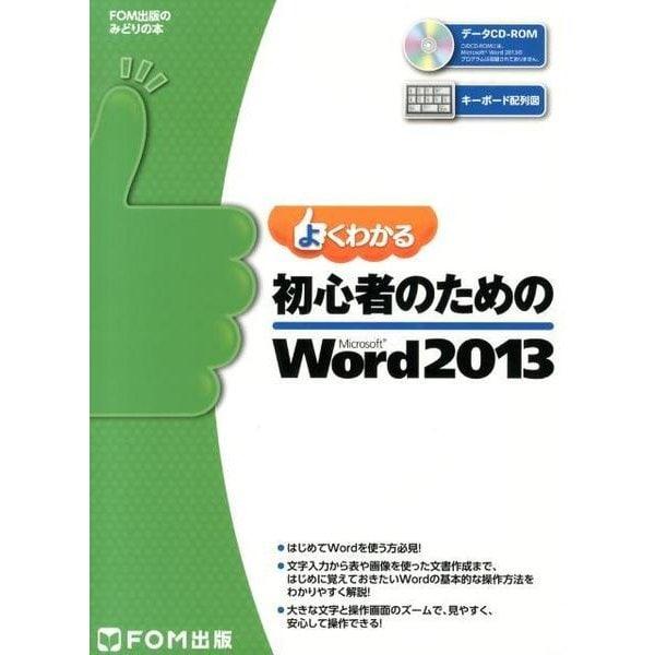よくわかる初心者のためのMicrosoft Word2013(FOM出版のみどりの本) [単行本]