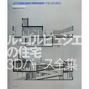 ル・コルビュジエの住宅3Dパース全集 [単行本]