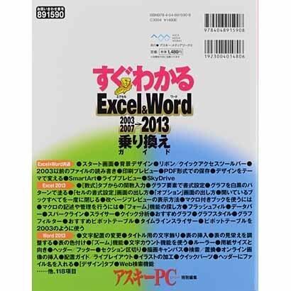 すぐわかるExcel&Word 2003/2007→2013乗り換えガイド [単行本]