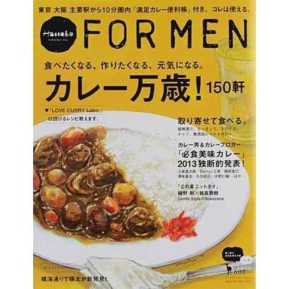 Hanako FOR MEN Vol.8(マガジンハウスムック) [ムックその他]