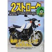2ストロークマガジン Volume.6-いじり方から乗り方まで、2ストの楽しみ方を徹底検証(NEKO MOOK 1919) [ムックその他]