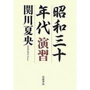 昭和三十年代 演習 [単行本]