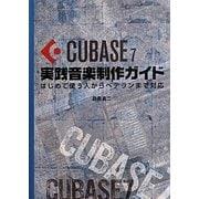 Cubase7実践音楽制作ガイド―はじめて使う人からベテランまで対応 [単行本]