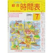 九州の綜合時間表 2013年 07月号 [雑誌]