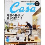 Casa BRUTUS (カーサ ブルータス) 2013年 07月号 [雑誌]
