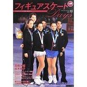 フィギュアスケートDays〈vol.16〉 [単行本]