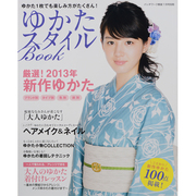 ゆかたスタイルBOOK 2013年 07月号 [雑誌]