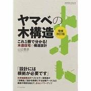 ヤマベの木構造 増補改訂版-これ1冊で分かる!木造住宅の構造設計(エクスナレッジムック) [ムックその他]