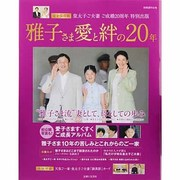 雅子さま愛と絆の20年 完全保存版(別冊週刊女性) [ムックその他]
