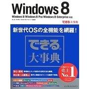 できる大事典Windows8―Windows8/Windows8 Pro/Windows8 Enterprise対応(できるシリーズ) [単行本]