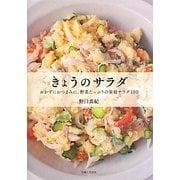 きょうのサラダ―おかずにおつまみに、野菜たっぷりの家庭サラダ100 [単行本]