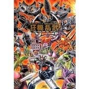 マジンガーシリーズ40周年記念公式図録 狂機乱武―機械獣/妖機械獣・戦闘獣・円盤獣/ベガ獣の世界 [単行本]