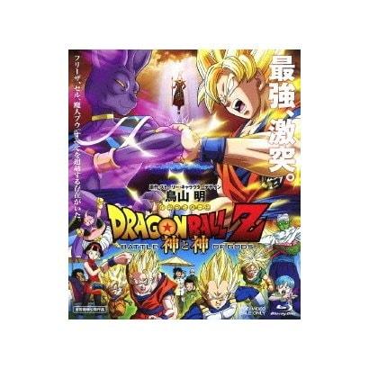 ドラゴンボールZ 神と神 [Blu-ray Disc]