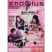 ボカロplus VOL.11(ロマンアルバム) [ムックその他]