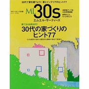 ML30s-30代の家づくりのヒント77(モダンリビング別冊) [ムックその他]