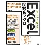 今日から使えるExcel関数&マクロ―2013/2010/2007/2003対応 [単行本]
