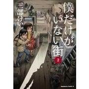 僕だけがいない街 2(角川コミックス・エース 112-12) [コミック]