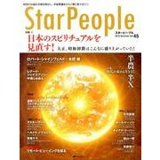Star People 45 [ムックその他]