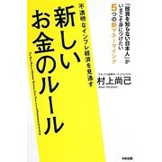 不透明なインフレ経済を見通す新しいお金のルール―「投資を知らない日本人」がいまこそ身につけたい5つの新マネーマインド [単行本]