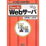 256(ニャゴロー)将軍と学ぶWebサーバ(I・O BOOKS) [単行本]