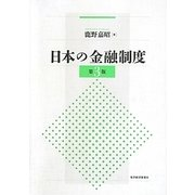 日本の金融制度 第3版 [単行本]