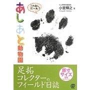 あしあと動物園―足拓コレクターのフィールド日誌 [単行本]