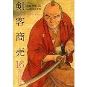 剣客商売 16(SPコミックス) [コミック]