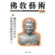 佛教藝術 328号 [単行本]