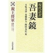 現代語訳吾妻鏡〈13〉親王将軍 [全集叢書]