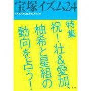 宝塚イズム〈24〉特集 祝!壮&愛加、柚希と星組の動向を占う! [全集叢書]