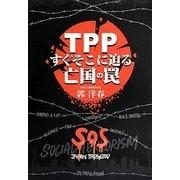 TPPすぐそこに迫る亡国の罠 [単行本]