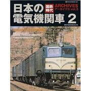 国鉄時代ARCHIVES vol.3(NEKO MOOK 1927) [ムックその他]