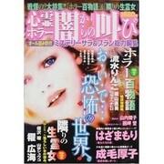 心霊ホラー 闇からの叫び 2013年 07月号 [雑誌]