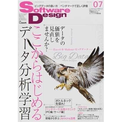 Software Design (ソフトウエア デザイン) 2013年 07月号 [雑誌]