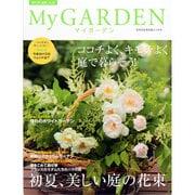 My GARDEN (マイガーデン) 2013年 08月号 [雑誌]