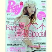 Ray (レイ) 2013年 08月号 [雑誌]