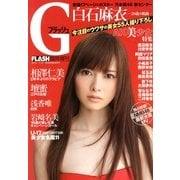 Gフラッシュ 2013年 7/10号 [雑誌]