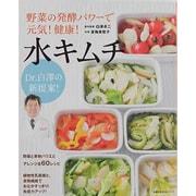 Dr.白澤の新提案!野菜の発酵パワーで元気!健康!水キムチ(主婦の友生活シリーズ) [ムックその他]