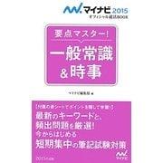 要点マスター!一般常識&時事(マイナビ2015オフィシャル就活BOOK) [単行本]