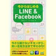 今からはじめるLINE & Facebook [単行本]