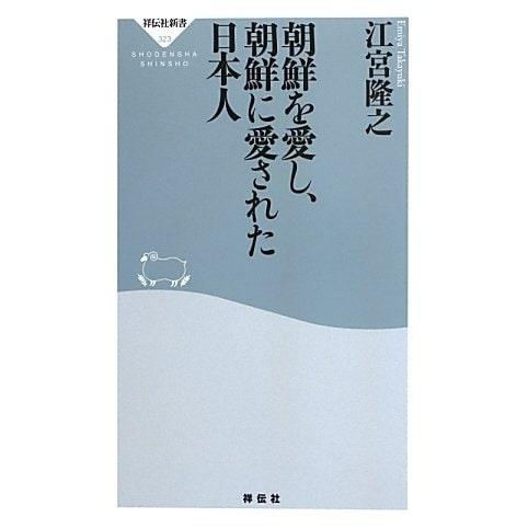 朝鮮を愛し、朝鮮に愛された日本人(祥伝社新書) [新書]