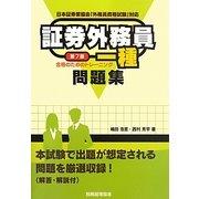 証券外務員一種合格のためのトレーニング 第7版 [単行本]